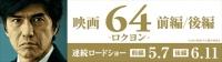 映画 64 ロクヨン