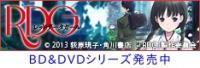 アニメ『レッドデータガール』